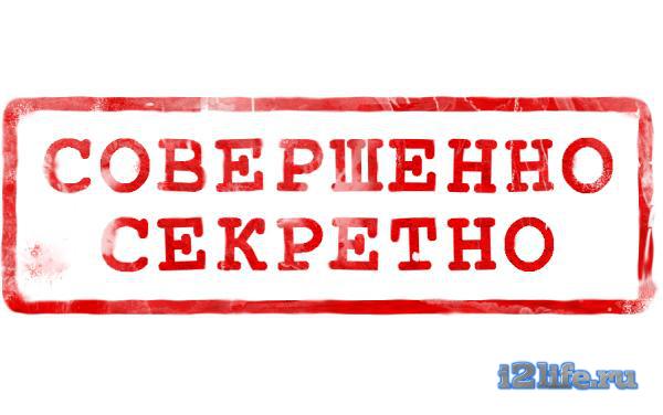 1351953255_sekret-kotoryj-ne-dolzhen-znat-bydlow