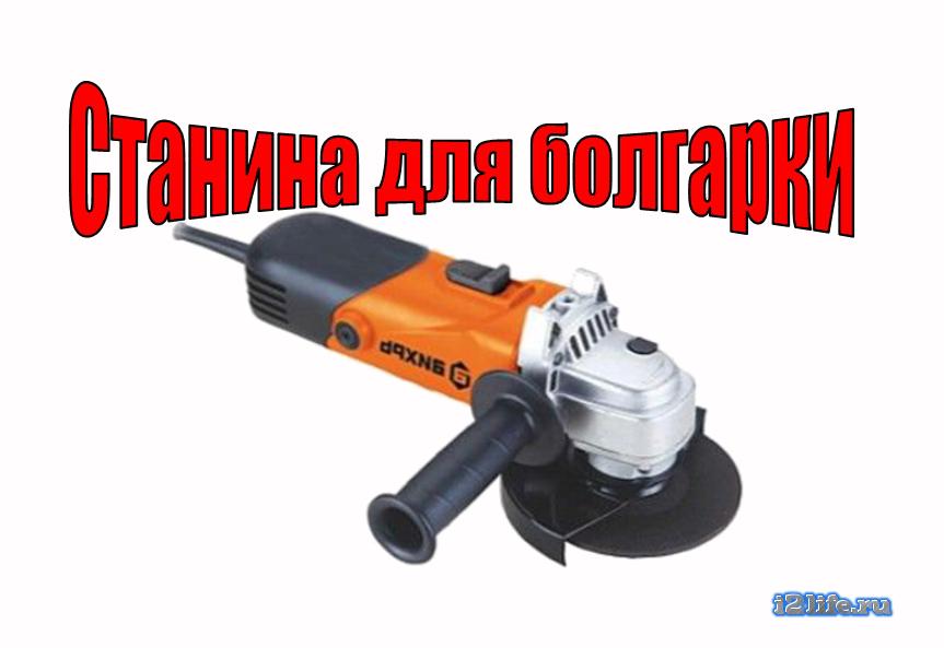 Станина для болгарки (4)